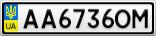 Номерной знак - AA6736OM