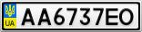 Номерной знак - AA6737EO