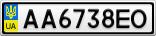 Номерной знак - AA6738EO