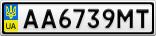 Номерной знак - AA6739MT
