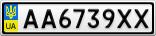 Номерной знак - AA6739XX