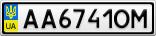 Номерной знак - AA6741OM