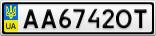Номерной знак - AA6742OT