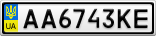 Номерной знак - AA6743KE