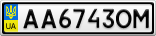 Номерной знак - AA6743OM