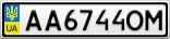Номерной знак - AA6744OM