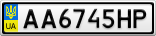 Номерной знак - AA6745HP
