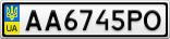 Номерной знак - AA6745PO
