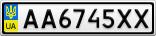 Номерной знак - AA6745XX