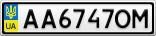 Номерной знак - AA6747OM