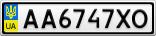 Номерной знак - AA6747XO