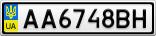 Номерной знак - AA6748BH
