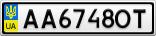 Номерной знак - AA6748OT