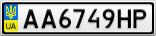Номерной знак - AA6749HP