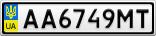 Номерной знак - AA6749MT