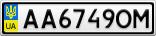 Номерной знак - AA6749OM
