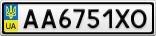 Номерной знак - AA6751XO