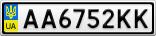Номерной знак - AA6752KK
