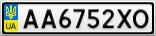 Номерной знак - AA6752XO
