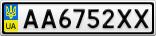 Номерной знак - AA6752XX