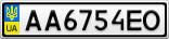 Номерной знак - AA6754EO