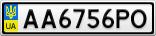 Номерной знак - AA6756PO