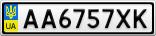 Номерной знак - AA6757XK
