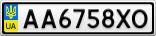 Номерной знак - AA6758XO