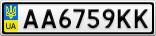 Номерной знак - AA6759KK