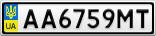 Номерной знак - AA6759MT
