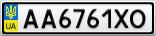 Номерной знак - AA6761XO