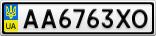 Номерной знак - AA6763XO