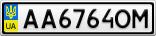 Номерной знак - AA6764OM