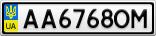 Номерной знак - AA6768OM