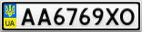 Номерной знак - AA6769XO