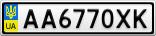 Номерной знак - AA6770XK