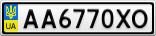 Номерной знак - AA6770XO