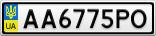 Номерной знак - AA6775PO