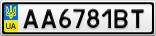 Номерной знак - AA6781BT