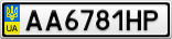 Номерной знак - AA6781HP