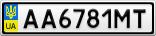 Номерной знак - AA6781MT