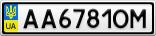 Номерной знак - AA6781OM
