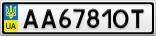 Номерной знак - AA6781OT