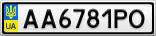 Номерной знак - AA6781PO