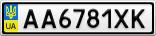 Номерной знак - AA6781XK