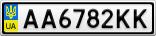Номерной знак - AA6782KK