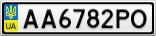 Номерной знак - AA6782PO