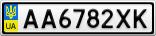 Номерной знак - AA6782XK