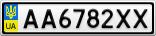 Номерной знак - AA6782XX