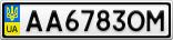 Номерной знак - AA6783OM